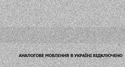 Аналогове мовлення в Україні відключено
