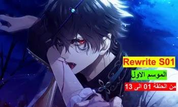 Rewrite S01 مشاهدة وتحميل جميع حلقات الموسم الاول من الحلقة 01 الى 13 مجمع في فيديو واحد