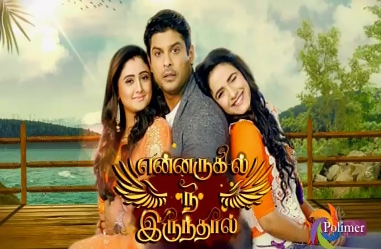 En Arukil Nee Irundhal 31-07-2017 Polimer Tv Serial 31st July 2017 Episode 16 Youtube Watch Online
