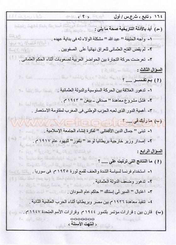 امتحان التاريخ 2016 للثانوية العامة المصرية بالسودان 14