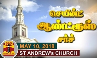 A Special Documentary on 200 Years Old St Andrew's Church | Thanthi Tv