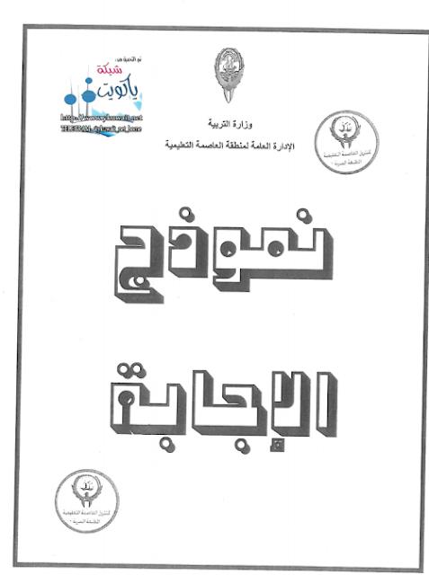 نموذج اجابة امتحان اللغة الانجليزية للصف السابع