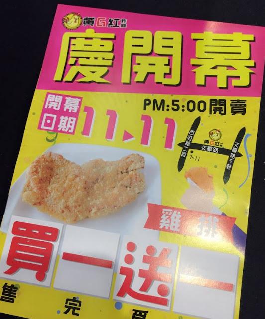 02 - 熱血採訪│逢甲黃G紅炸雞11月11日新開幕,雞排買一送一售完為止!