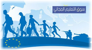 اللجوء السياسي pdf وحماية اللاجئين في القانون الدولي pdf , سوف يتناول هذا المقال الذي نقدمه لكم على موقع المعرفة سوق التعليم المجاني مجموعة معلومات هامة عن تعريف اللجوء السياسي pdf, وأنواع اللجوء من اللجوء الإنساني,اللجوء السياسي,اللجوء الديني,اللجوء الاقتصادي, وما هو الفرق بين اللجوء السياسي والإنساني, وحماية اللاجئين في القانون الدولي pdf,اللجوء السياسي الى كندا,اللجوء السياسي في السويد,اللجوء السياسي في فرنسا,اللجوء السياسي في بريطانيا,اللجوء السياسي الى امريكا,اللجوء السياسي pdf,ماهو الفرق بين اللجوء السياسي والانساني,استمارة طلب لجوء انساني الى السويد,اللجوء pdf,تعريف اللجوء pdf,حق اللجوء في القانون الدولي pdf,الحماية الدولية للاجئين pdf,اللاجئين pdf,ماهو الفرق بين اللجوء السياسي والانساني,حماية اللاجئين في القانون الدولي pdf,انواع اللجوء