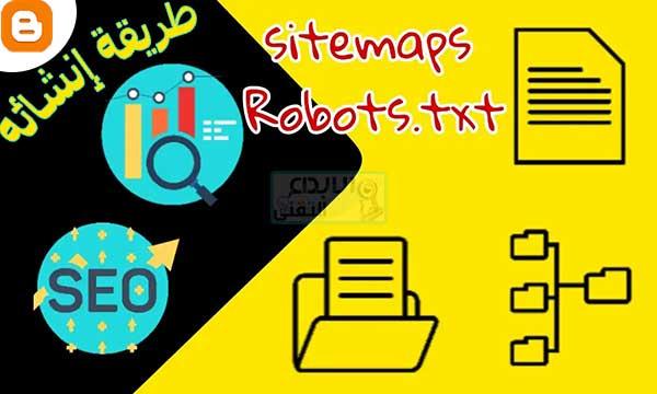 كيفية إضافة ملف Sitemap.Xml إلى مدونة Blogger لتصدر نتائج البحث وأرشفة المواضيع