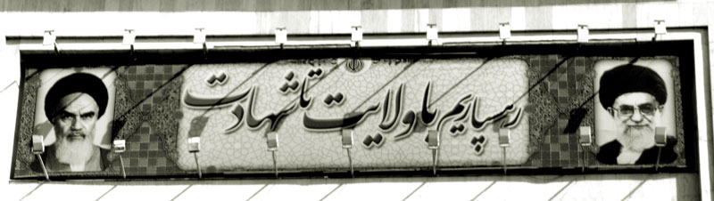 Khomeini e Khamenei