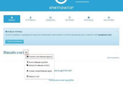 Как узнать адрес созданного кошелька криптовалюты