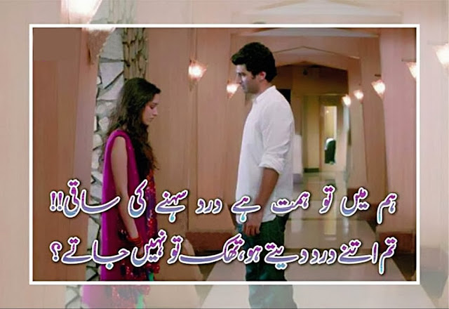 sad shayari urdu