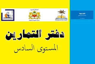 دفتر التمارين: تمارين كتابية داعمة للغة العربية بالمستوى السادس ابتدائي