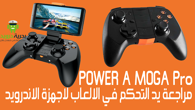 لعبة POWER A MOGA Pro