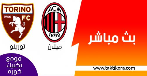 مشاهدة مباراة ميلان وتورينو بث مباشر اليوم 09-12-2018 الدوري الايطالي