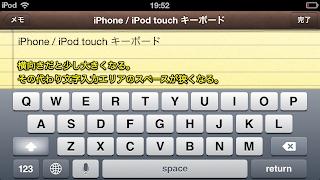 iphone 5 キーボード 横