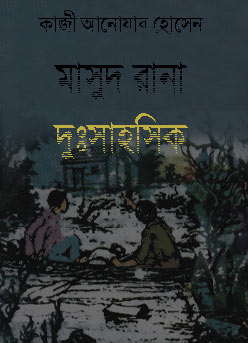 004 - Dussahosik - Masud Rana