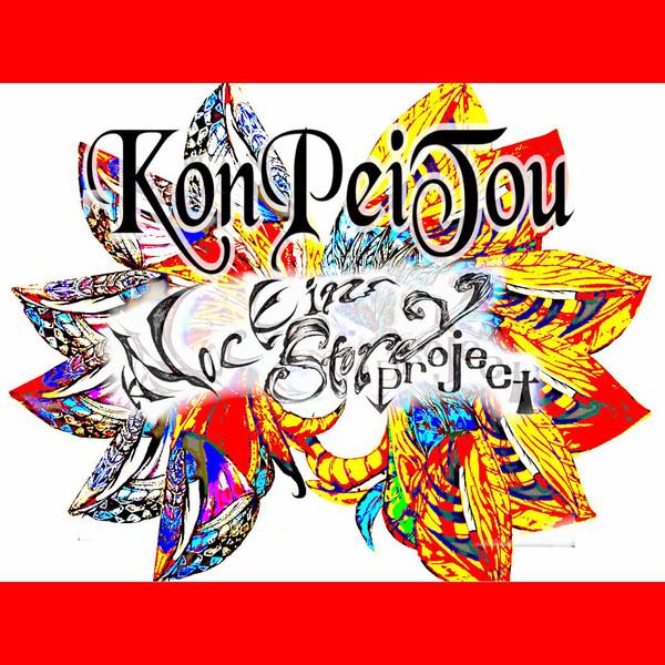 [Album] kNock in Story Project – Kon Pei Tou (2016.05.06/MP3/RAR)