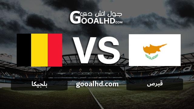 مشاهدة مباراة بلجيكا وقبرص بث مباشر اليوم اونلاين 24-03-2019 في التصفيات المؤهلة ليورو 2020