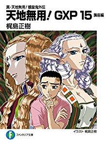 [梶島正樹] 真・天地無用!魎皇鬼外伝 天地無用!GXP 第01-14巻