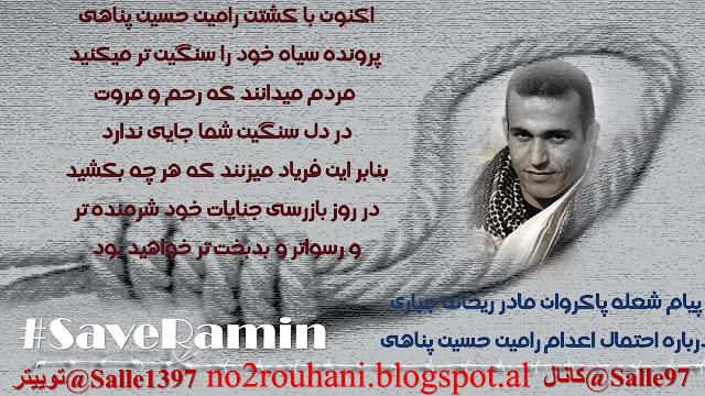 رامین حسین پناهی
