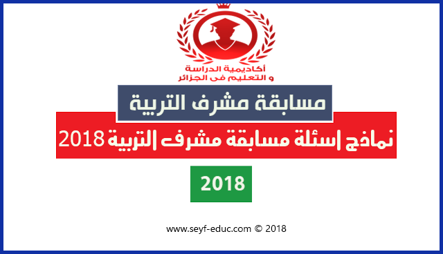 نماذج اسئلة مسابقة مشرف التربية 2018
