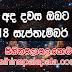 Ada dawase lagna palapala 2018-09-23 | ලග්න පලාපල