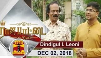 Rajapattai 02-12-2018 Exclusive Interview With Dindigul I. Leoni