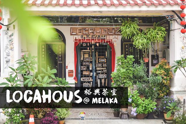 【文青咖啡館】 Locahouz Cafe 裕兴茶室 @ Melaka Bukit China