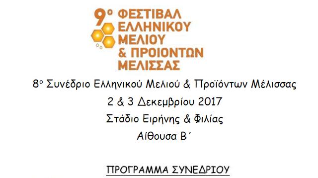 ΠΡΟΓΡΑΜΜΑ 8ου Συνεδρίου Ελληνικού Μελιού & Προϊόντων Μέλισσας
