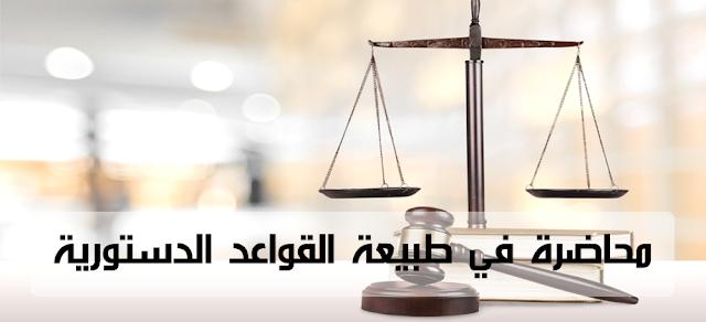 محاضرة , في , طبيعة , القواعد , الدستورية
