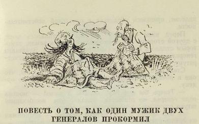 Картинки повесть о том как один мужик двух генералов прокормил