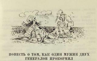 illjustracii-povest-o-tom-kak-odin-muzhik-dvuh-generalov-prokormil-kartinki-risunki