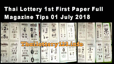 Thai Lottery 1st Paper 01 July 2018