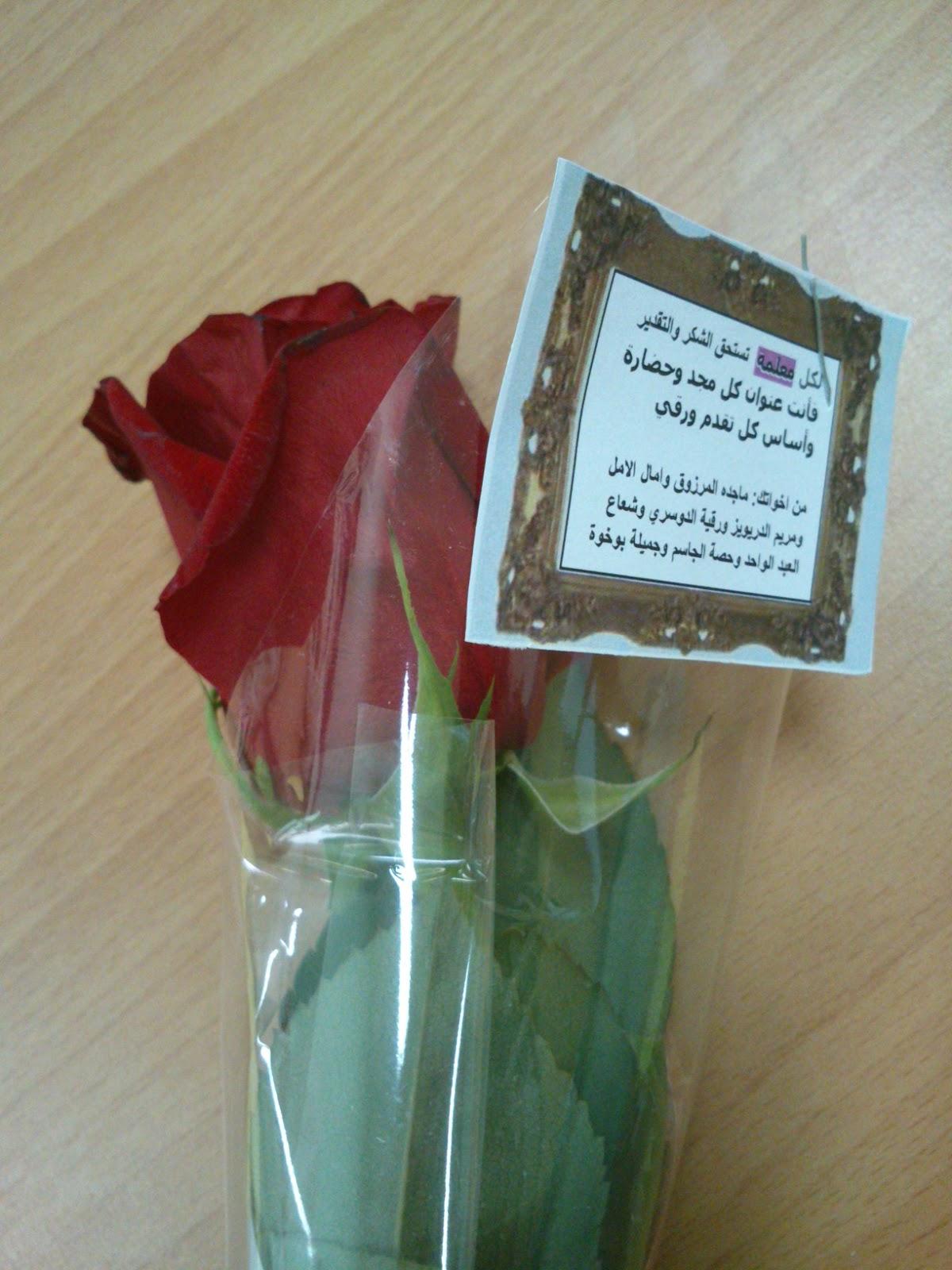 الملكية نبات رفض هدايا جميله للمعلمات 14thbrooklyn Org