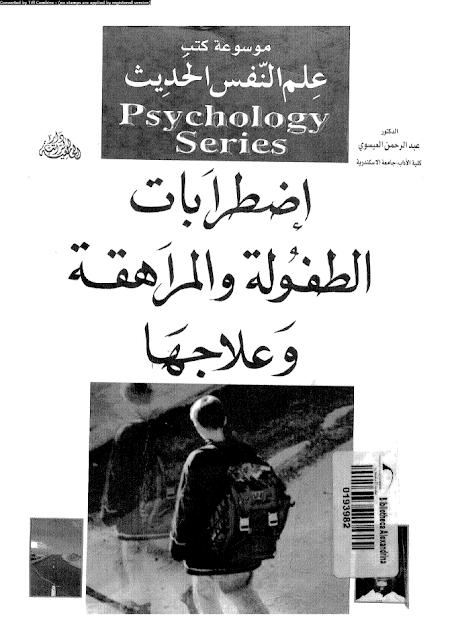 تحميل كتاب إضطرابات الطفولة و المراهقة و علاجها pdf