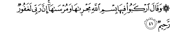 Surat Hud Ayat 41