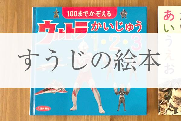 買って良かった知育絵本「100までかぞえる ウルトラかいじゅう 1・2・3」