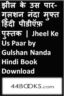gulshan-nanda