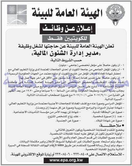 وظائف شاغرة فى الصحف الكويتية الاثنين 11-09-2017 %25D8%25A7%25D9%2584%25D9%2582%25D8%25A8%25D8%25B3%2B2