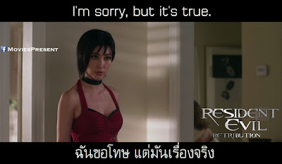 Resident Evil Retribution Quotes