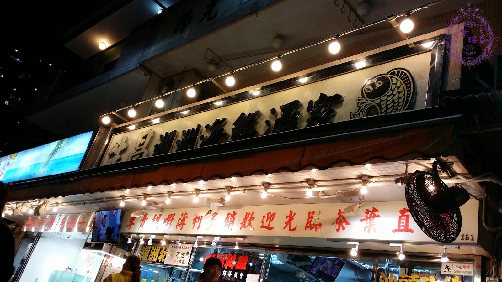 ~ 紫。曦。憶。記 ~ : 【香港|中菜】生昌潮洲海鮮酒家 - 高質素打冷之選