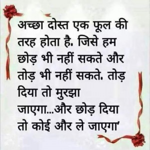 Friendship-sms-in-hindi