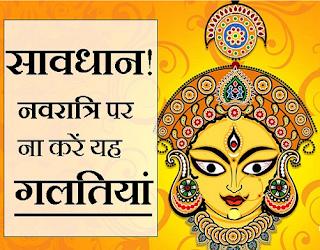 इस शारदीय नवरात्रि में पूजाघर/ घर के मंदिर भूलकर भी नहीं करें ये गलतियां वरना हो सकता हैं तनाव/टेंशन-Do-not-even-forget-the-house-in-this-monastery-Navaratri-These-mistakes-may-be-tension