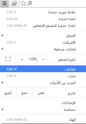 خيار الطباعة من متصفح جوجل كروم