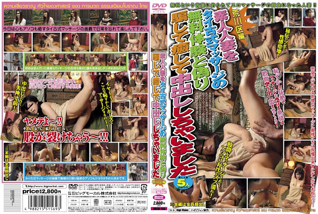 [BDSR-156] Trick And Deceit Free Trial Of Thai Traditional Massage Amateur Wife
