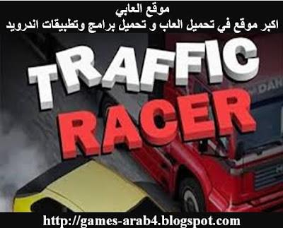 تحميل لعبة السيارات ترافيك ريسر للاندرويد Download traffic racer رابط مباشر