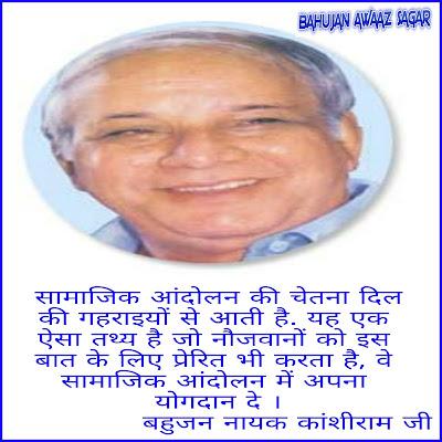 Kanshiram sahab