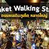 พาเที่ยวถนนคนเดินภูเก็ต หลาดใหญ่ Phuket Walking Street ทุกวันอาทิตย์ที่ถนนถลาง