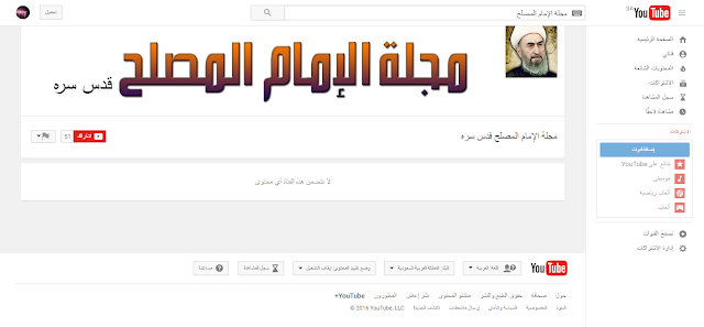 مجلة الإمام المصلح قدس سره