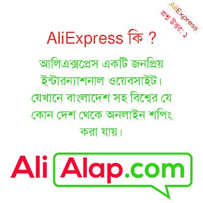 aliexpress bangla bangladesh