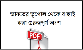Download Geography gk Pdf | Bengali for all competitive exams(ভূগোল)