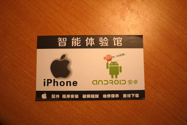 Android Store in China business card displaying Apple and Android logos
