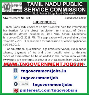 tnpsc-deo-exam-recruitment-notification-2018-tngovernmentjobs